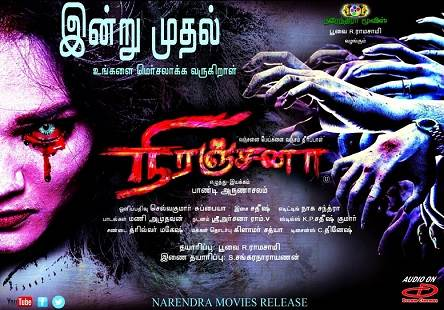 Niranjana (2017) DVDScr Tamil Full Movie Watch Online