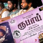Rubaai (2017) DVDScr Tamil Full Movie Watch Online