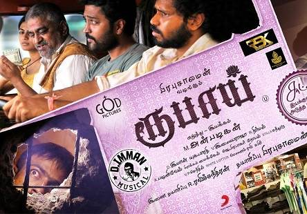 Rubaai (2017) HDRip 720p Tamil Movie Watch Online