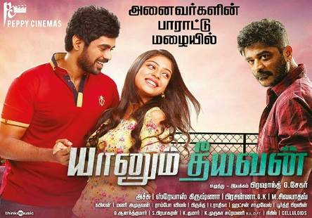 Yaanum Theeyavan (2017) HD 720p Tamil Movie Watch Online