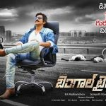 Bengal Tiger (2015) Tamil Dubbed Movie HDRip 720p Watch Online