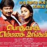 Podhuvaga Emmanasu Thangam (2017) HD 720p Tamil Movie Watch Online