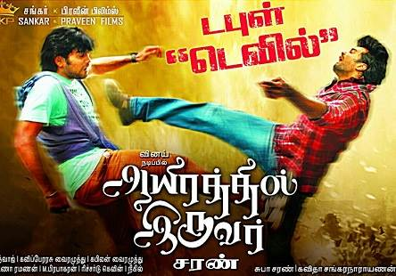 Aayirathil Iruvar (2017) HDRip 720p Tamil Movie Watch Online