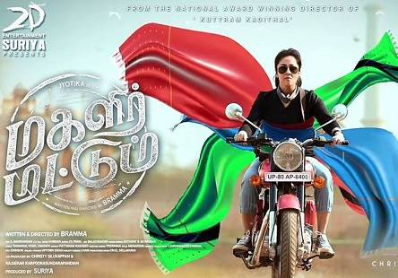 Magalir Mattum (2017) HD 720p Tamil Movie Watch Online