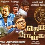 Theru Naaigal (2017) DVDScr Tamil Full Movie Watch Online