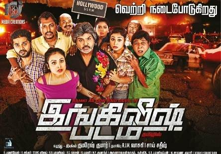 English Padam (2017) HD 720p Tamil Movie Watch Online
