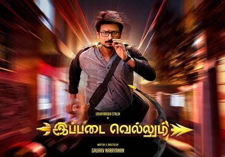 Ippadai Vellum (2017) HD 720p Tamil Movie Watch Online