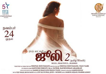 Julie 2 (2017) DVDScr Tamil Full Movie Watch Online