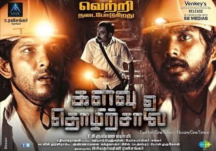 Kalavu Thozhirchalai (2017) HD 720p Tamil Movie Watch Online