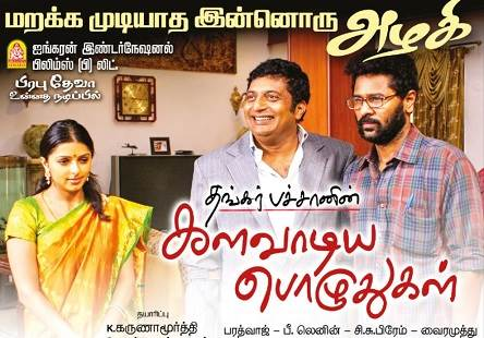 Kalavaadiya Pozhuthugal (2017) HD 720p Tamil Movie Watch Online