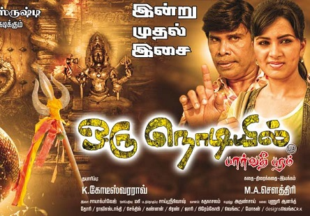 Oru Nodiyil (2017) HD 720p Tamil Movie Watch Online