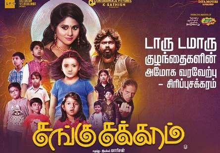 Sangu Chakkaram (2017) DVDScr Tamil Full Movie Watch Online
