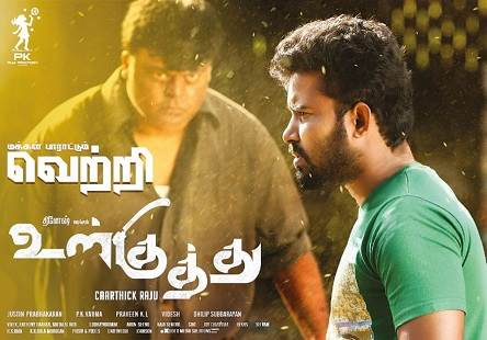 Ulkuthu (2017) HD 720p Tamil Movie Watch Online