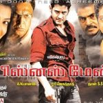 Business Man (2012) HD 720p Tamil Movie Watch Online