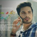Enthan Uyir Thozhi (2017) HD 720p Tamil Movie Watch Online