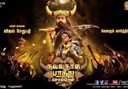 Oru Nalla Naal Paathu Solren (2018) HD 720p Tamil Movie Watch Online