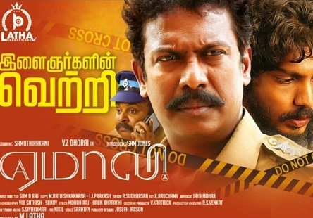 Yemaali (2018) HD 720p Tamil Movie Watch Online