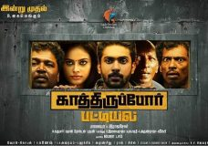 Kathiruppor Pattiyal (2018) HDRip 720p Tamil Movie Watch Online