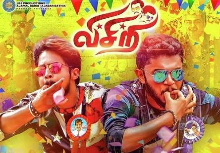 Visiri (2018) HD 720p Tamil Movie Watch Online