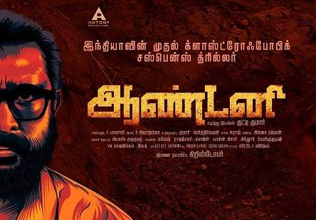 Antony (2018) HD 720p Tamil Movie Watch Online