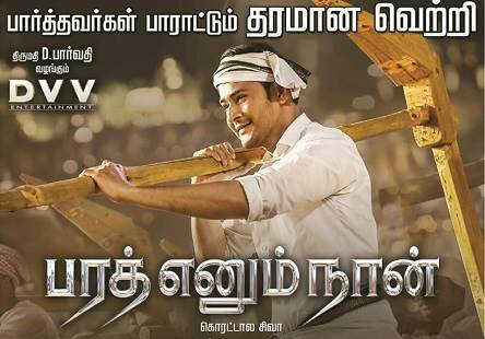 Bharat Ennum Naan (2018) HD 720p Tamil Movie Watch Online