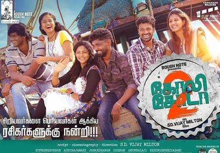 Goli Soda 2 (2018) DVDScr Tamil Full Movie Watch Online