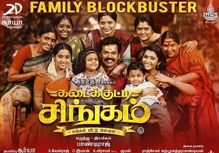 Kadaikutty Singam (2018) HD 720p Tamil Movie Watch Online
