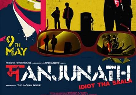 Manjunath (2014) Tamil Dubbed Movie HDRip 720p Watch Online