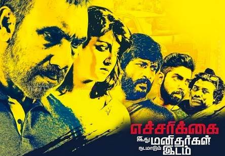 Echarikkai Idhu Manithargal Nadamadum Idam (2018) HD 720p Tamil Movie Watch Online