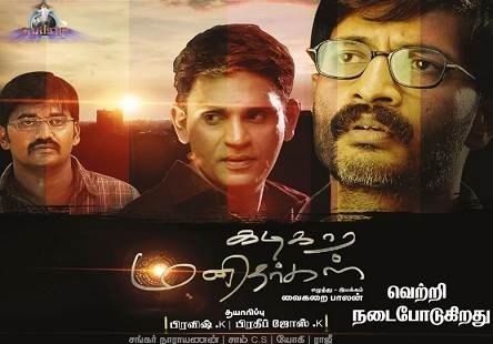 Kadikara Manithargal (2018) HD 720p Tamil Movie Watch Online