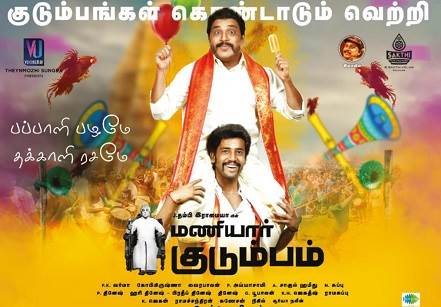 Maniyar Kudumbam (2018) HD 720p Tamil Movie Watch Online