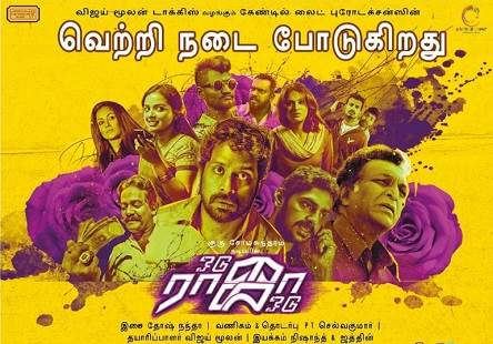 Odu Raja Odu (2018) HD 720p Tamil Movie Watch Online
