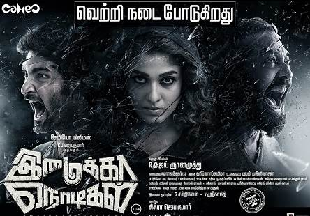 Imaikkaa Nodigal (2018) HD 720p Tamil Movie Watch Online