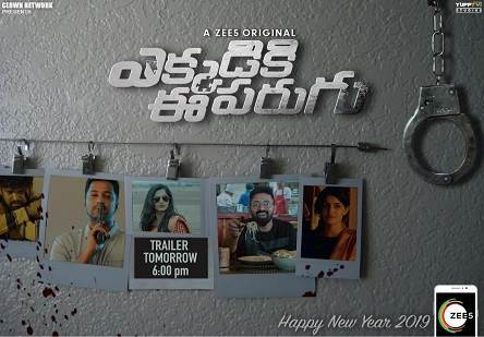 Ekkadiki Ee Parugu  – Season 1 (2019) Tamil Dubbed Series HD 720p Watch Online