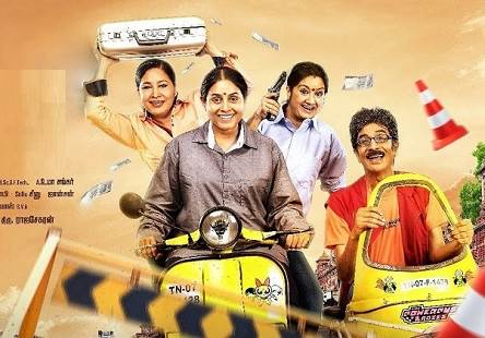 Inba Twinkle Lilly (2018) HD 720p Tamil Movie Watch Online