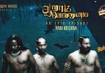 Aaram Vetrumai (2017) HD 720p Tamil Movie Watch Online