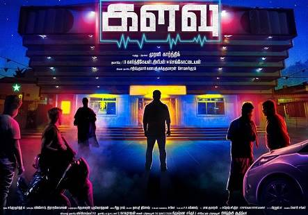 Kalavu (2019) HD 720p Tamil Movie Watch Online