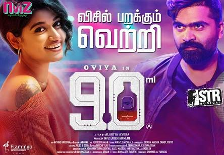 90ml (2019) HD 720p Tamil Movie Watch Online