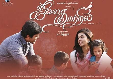 July Kaatril (2019) DVDScr Tamil Full Movie Watch Online