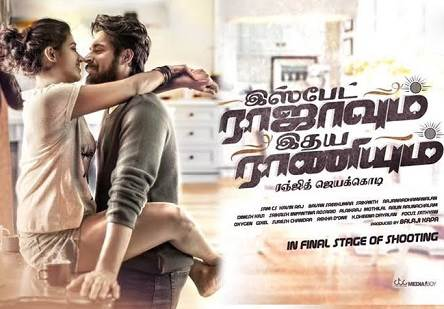 Ispade Rajavum Idhaya Raniyum (2019) HD 720p Tamil Movie Watch Online