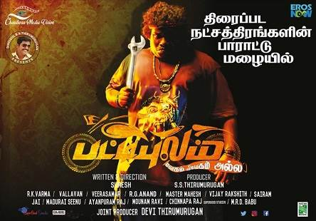 Pattipulam (2019) HD 720p Tamil Movie Watch Online