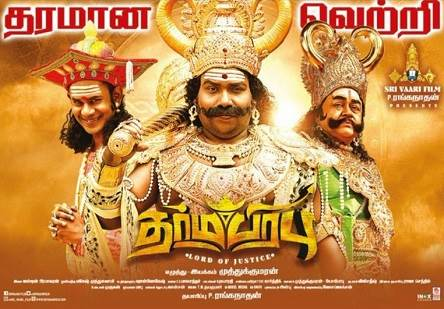 Dharmaprabhu (2019) HD 720p Tamil Movie Watch Online