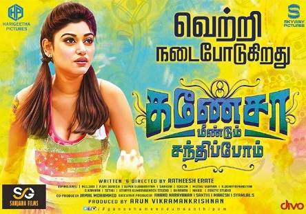 Ganesha Meendum Santhipom (2019) HD 720p Tamil Movie Watch Online