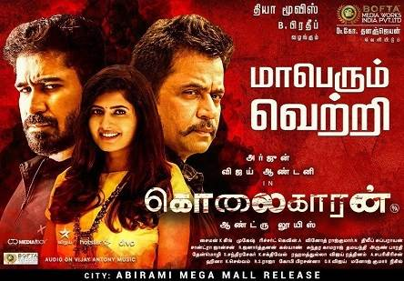 Kolaigaran (2019) DVDScr Tamil Full Movie Watch Online