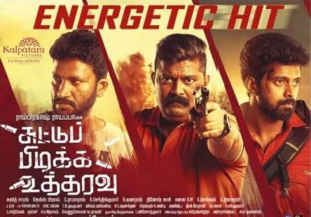 Suttu Pidikka Utharavu (2019) HD 720p Tamil Movie Watch Online