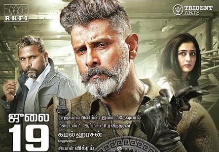 Kadaram Kondan (2019) DVDScr Tamil Full Movie Watch Online