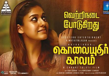 Kolaiyuthir Kaalam (2019) DVDScr Tamil Full Movie Watch Online