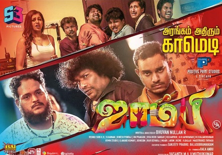 Zombie (2019) DVDScr Tamil Full Movie Watch Online