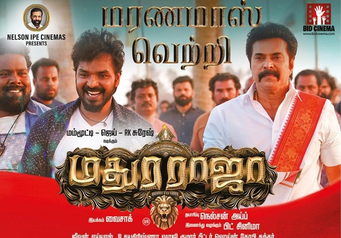 Madhura Raja (2019) HD 720p Tamil Movie Watch Online