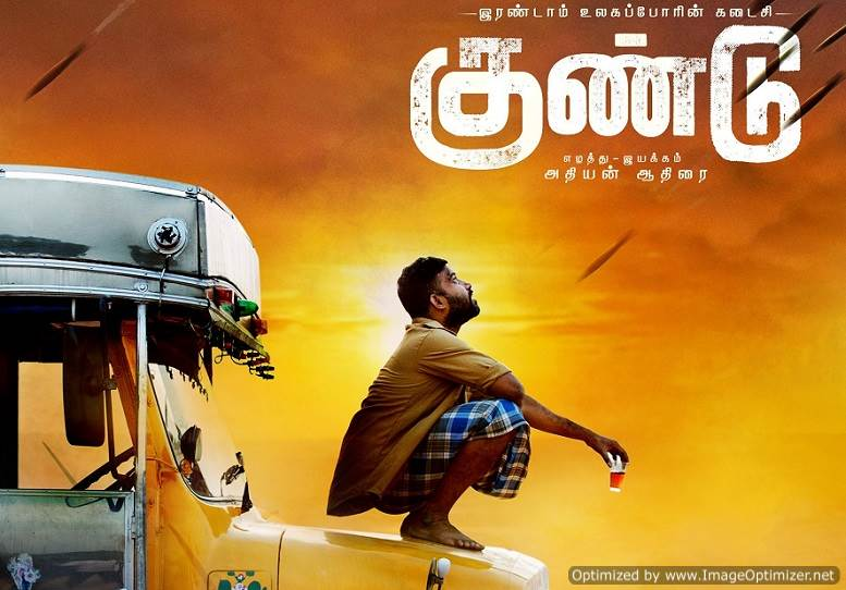 Irandam Ulagaporin Kadaisi Gundu (2019) Tamil Movie HD 720p Watch Online